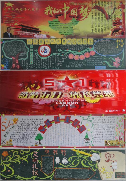 """数控系开展""""中国梦,成才梦""""主题板报评比活动"""